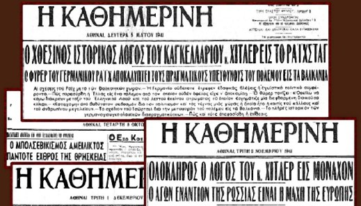 Kathimerini-Dosilogiki
