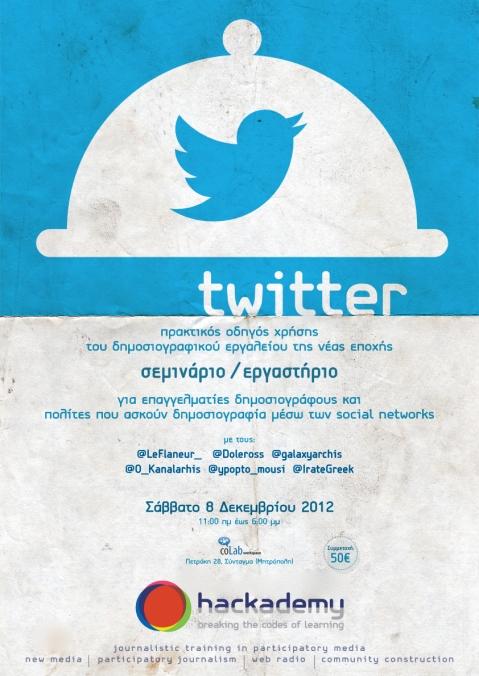 TwitterWorkShop