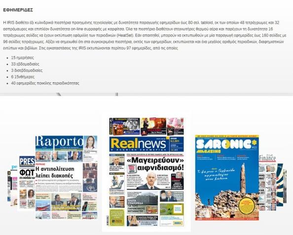 To ίδιο τυπογραφείο (IRIS) τυπώνει τις εφημερίδες Real News, Πρώτο Θέμα και Έθνος.